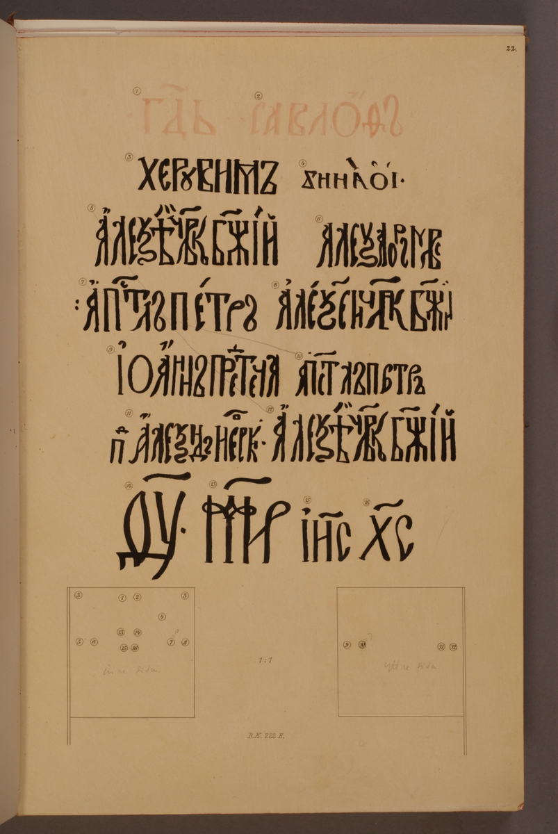 Avbildning föreställande detaljer av fälttecken taget som trofé av svenska armén. Den avbildade fanan finns bevarad i Armémuseums samling, för mer information, se relaterade objekt.