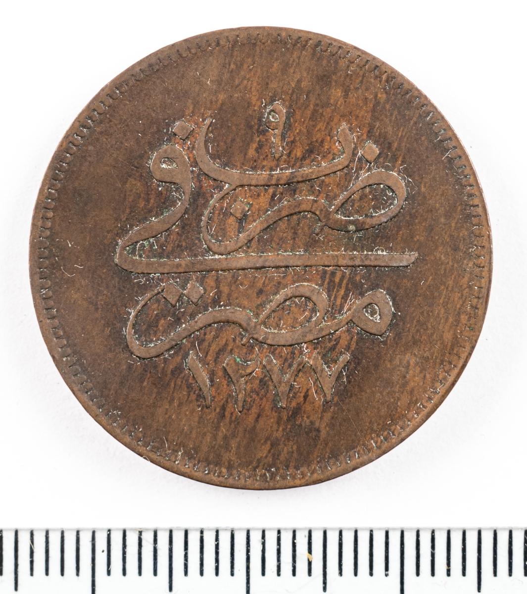 Mynt, Egypten, 1870, 10 Para.