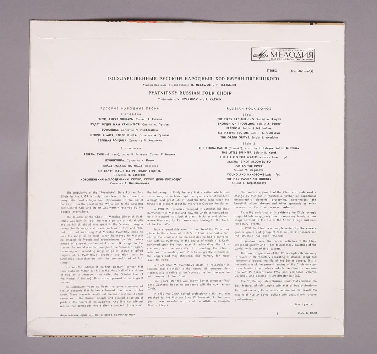 Grammofonplate i svart vinyl og plateomslag i papp. Plata ligger i en plastlomme.